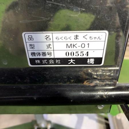 B3g191538 大橋 MK-01 ① らくらくまくちゃん 手押式 肥料散布機 手押し*
